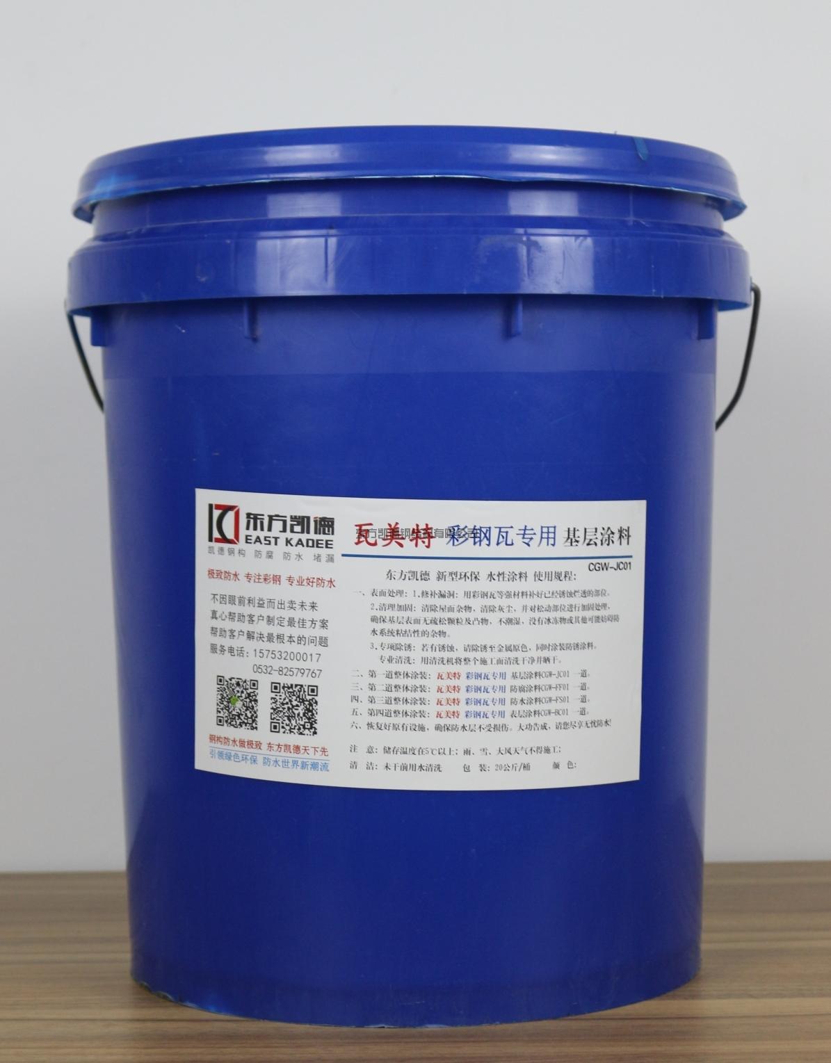 彩钢瓦防水涂料  基层涂料 瓦美特