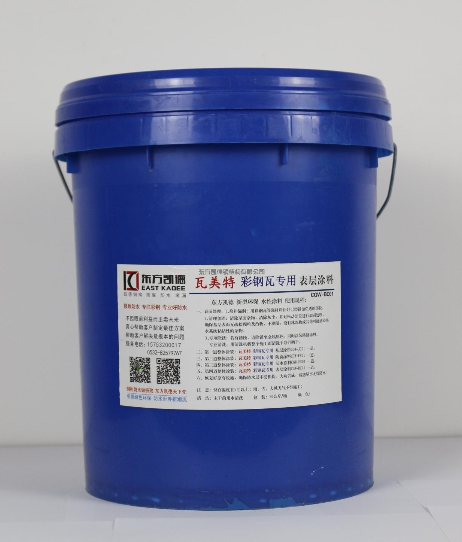 彩钢瓦专用 保护涂料 表层涂料 瓦美特