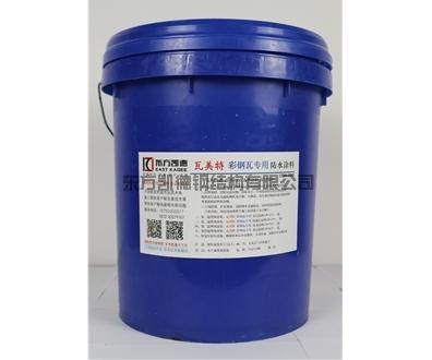 厂房屋面防水涂料