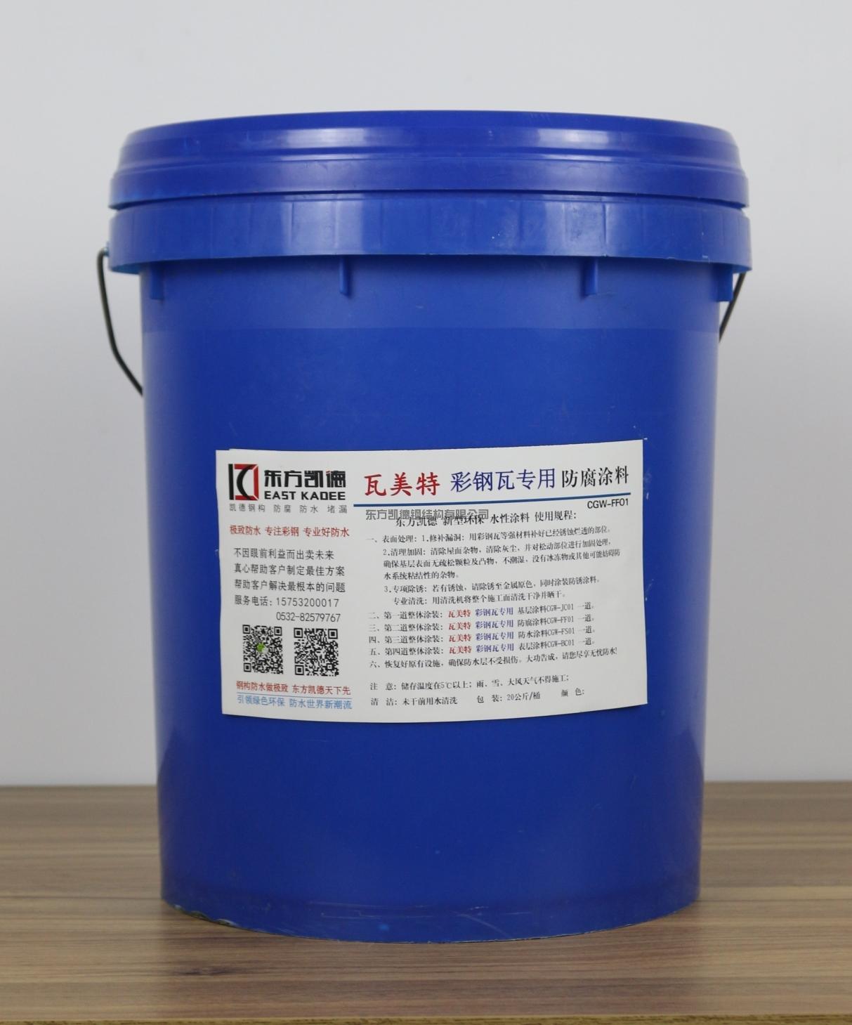 钢结构厂房防腐防锈涂料