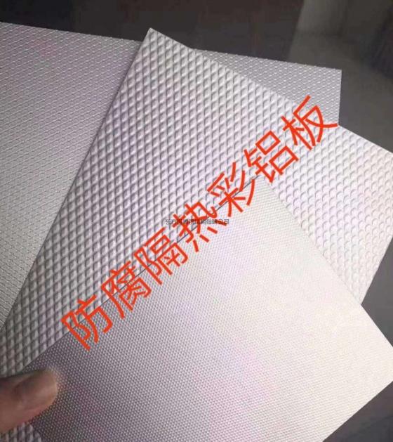 防腐隔热彩铝板