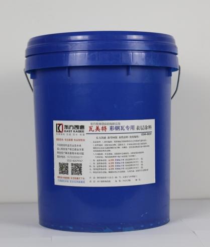 青岛金属屋面 表层涂料 保护涂料 瓦美特