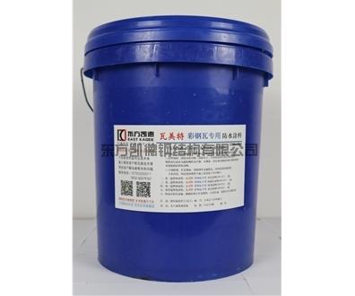 钢结构屋面防水-天沟防水涂料