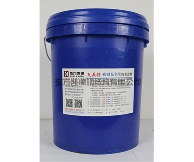 钢结构屋面防水-彩钢瓦防水涂料