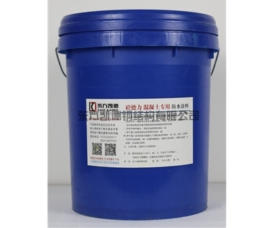 钢结构屋面防水-混凝土专用防水涂料