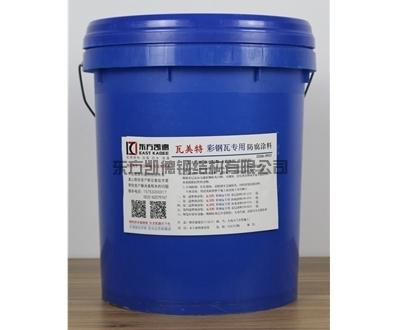钢结构屋面防腐-水性纳米防腐涂料