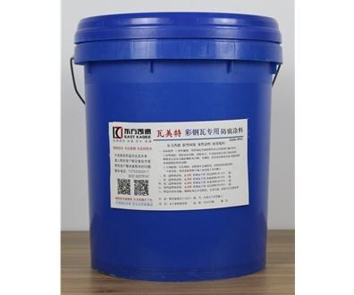 钢结构屋面防腐-水性防腐涂料