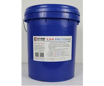 钢结构屋面防水-水性纳米防水涂料