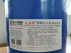 彩钢瓦防水-基层防水涂料