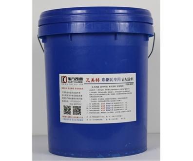 钢结构屋面防水-彩钢瓦保护涂料