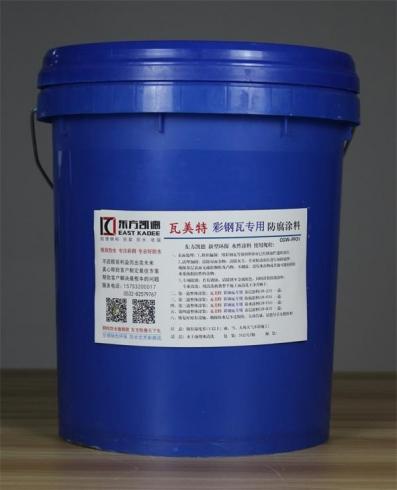 防腐涂料-金属屋面防腐涂料