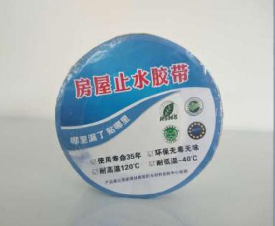 防水胶带-单面铝膜丁基胶带