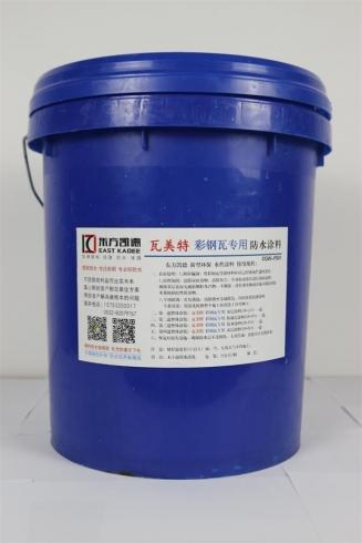 金属屋面表层防水涂料