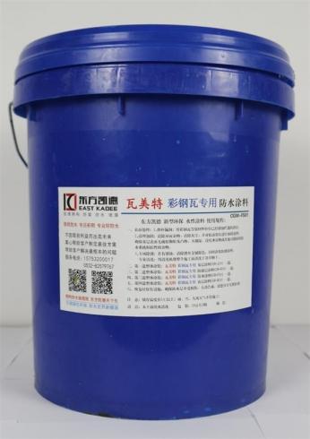 彩钢瓦专用防水涂料