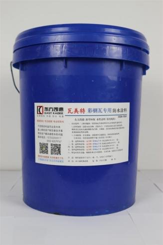 瓦美特-彩钢瓦屋面防水涂料