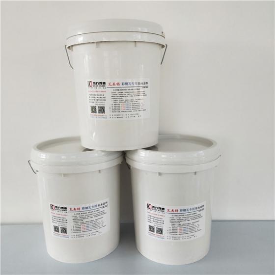 彩钢瓦屋面防水涂料