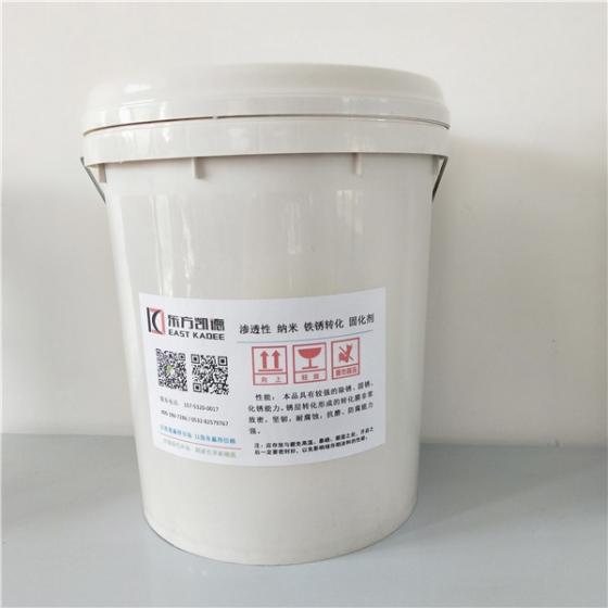 纳米铁锈转化剂